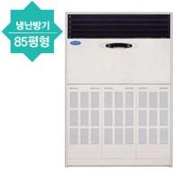 스탠드형 냉난방기(85평형)