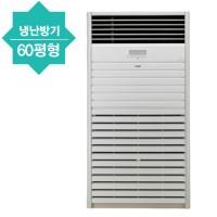 스탠드형 냉난방기(60평형)